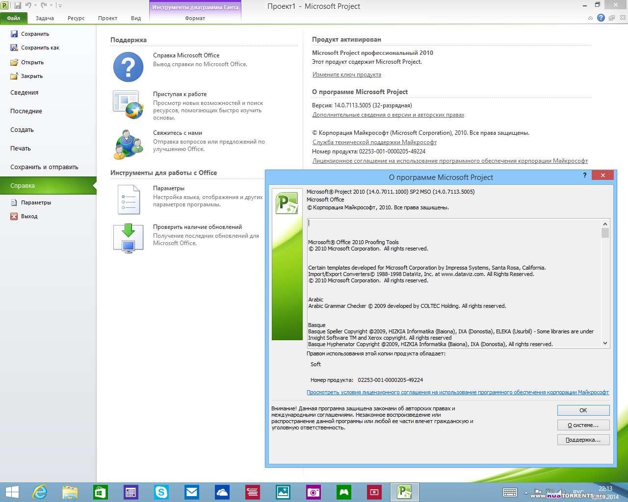 Microsoft Visio Premium / Project 14.0.7113.5005 RePack by D!akov