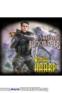Василий Головачев - Война HAARP | MP3