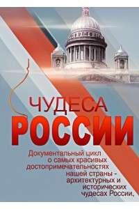 Чудеса России [01-16] | HDTVRip