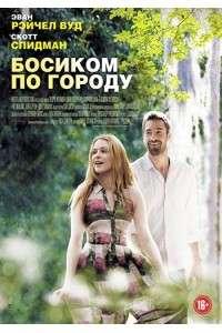 Босиком по городу | DVDRip | Лицензия