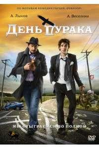 День дурака | DVDRip | Лицензия