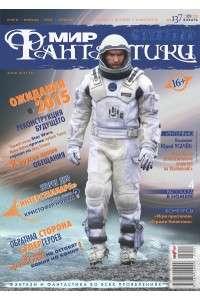Мир фантастики №1 | PDF