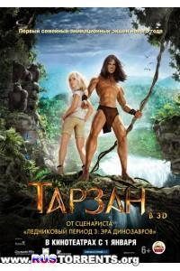 Тарзан | BDRip | Лицензия