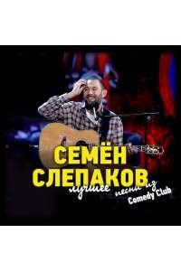 Семён Слепаков - Песни из Comedy Club. Лучшее. | MP3