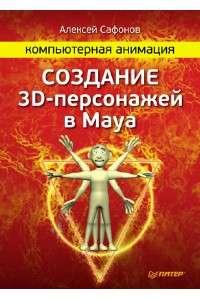 Алексей Сафонов - Компьютерная анимация. Создание 3D-персонажей в Maya | PDF