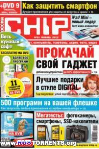 Chip №1 (Россия) [2013] [PDF]