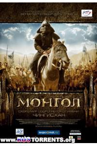 Монгол  | BDRip-AVC