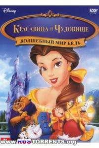 Красавица и чудовище 3: Волшебный мир Бель | DVDRip