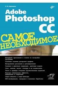 С.Н. Скрылина - Adobe Photoshop CC. Самое необходимое | PDF