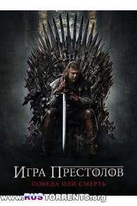 Игра престолов [04 сезон: 01-10 серии из 10] | HDTV 720p | LostFilm