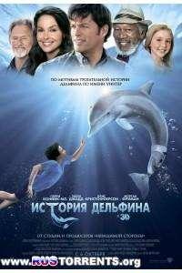 История дельфина | HDRip | Лицензия