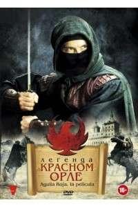 Легенда о Красном Орле | HDRip-AVC | Лицензия