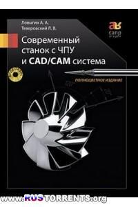 Современный станок с ЧПУ и CAD,CAM система