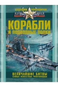 Вячеслав Ликсо | Корабли и подводные лодки. Величайшие битвы, самые известные флотоводцы | PDF
