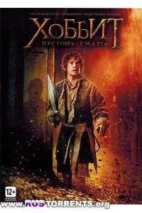 Хоббит: Пустошь Смауга   DVD9+DVD5 R5   Лицензия