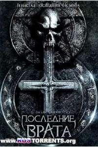 Последние врата | DVDRip