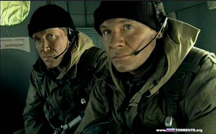 Спецназ 2 [01-04 из 04] | DVDRip