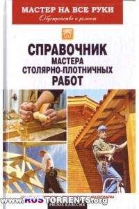 Справочник мастера столярно-плотничных работ