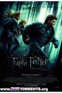 Гарри Поттер и Дары смерти: Часть 1 | HDRip