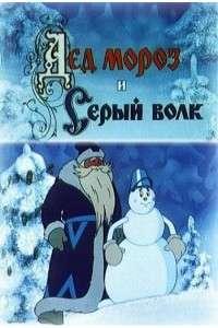 Дед Мороз и Серый волк | DVDRip