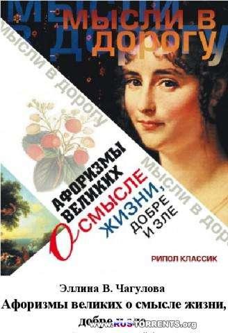 Сборник книг.| Афоризмы и притчи. 78 книг.