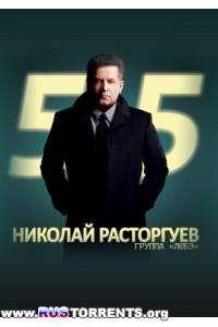 Николай Расторгуев, Любэ - Юбилейный концерт | HDTVRip