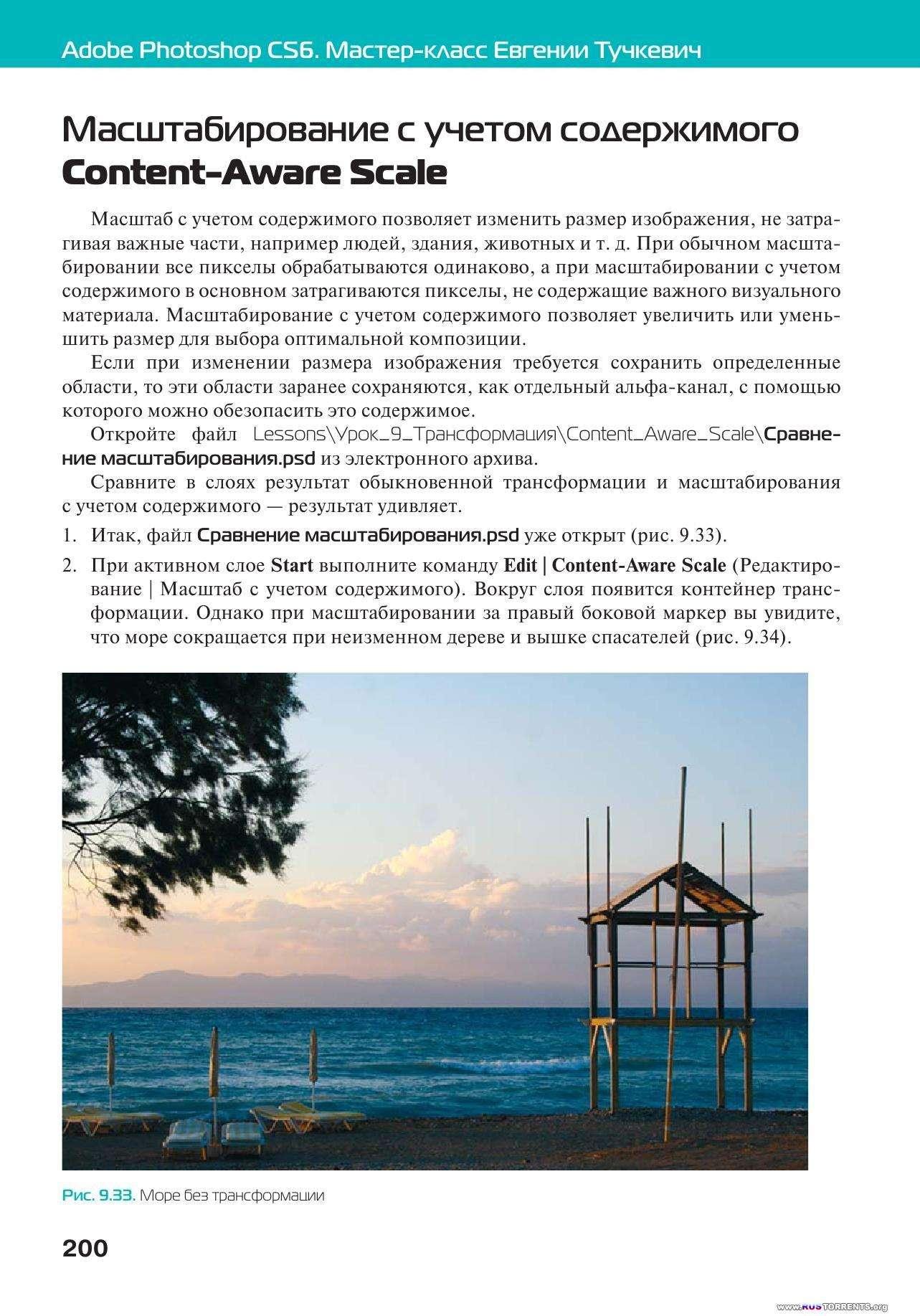 ������� �������� - Adobe Photoshop CS6. ������-����� ������� �������� | PDF