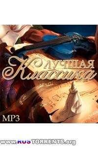 Сборник - Лучшая Классика   MP3