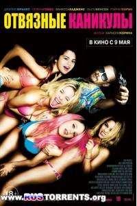 Отвязные каникулы | Blu-Ray 1080p  | Лицензия