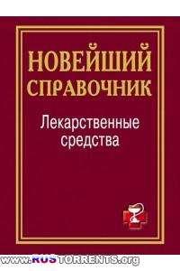 И. Павлова (сост.) | Лекарственные средства. Новейший справочник | PDF