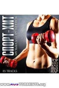 Сборник - Спорт-Хит. Музыка Для Тренировок | MP3
