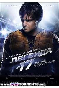 Легенда №17 | DVDRip | Лицензия