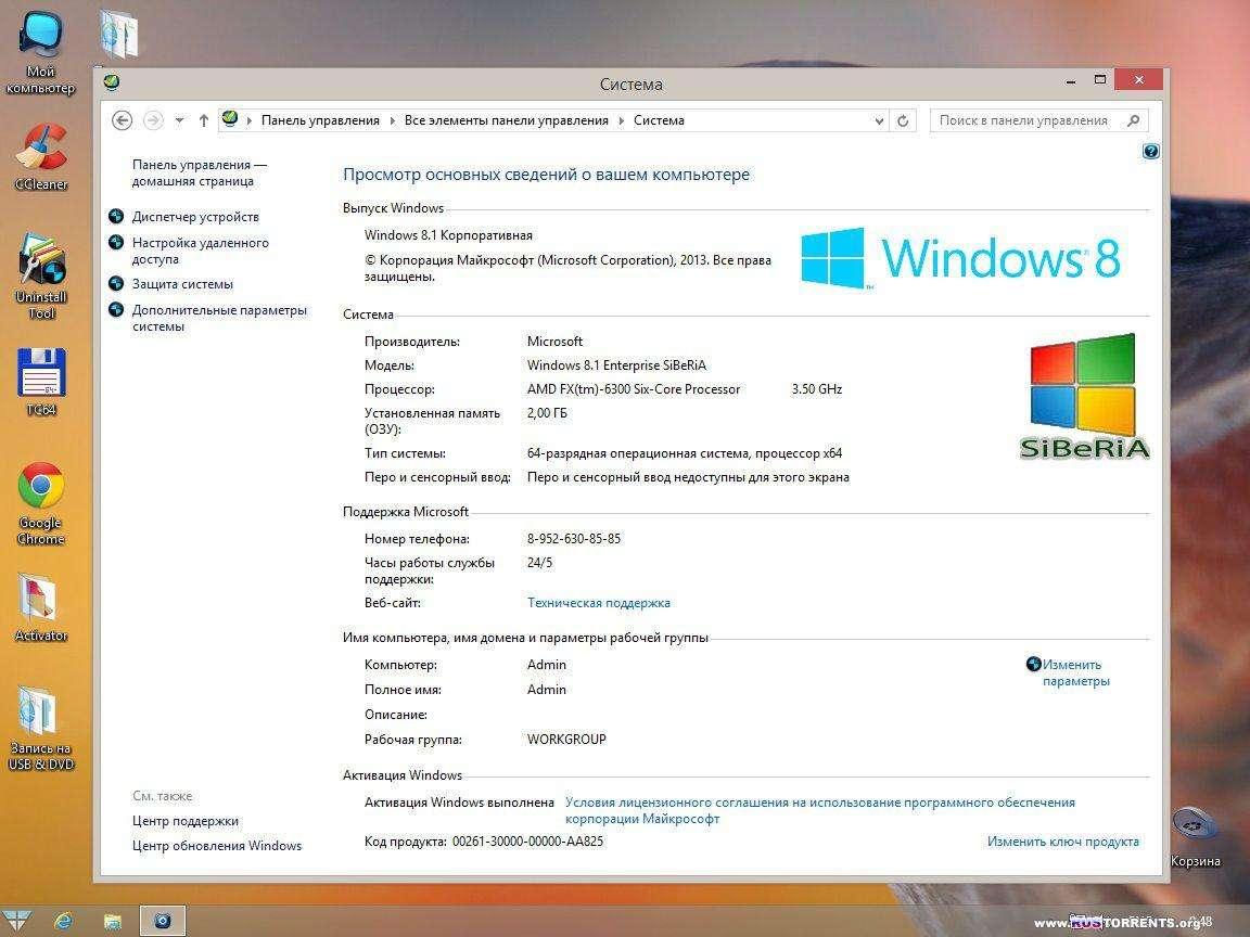 Windows 8.1 Enterprise Final x64 by SiBeRiA v.0.1 08.12.2013 RUS