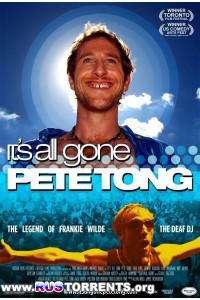 Всё из-за Пита Тонга
