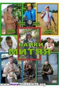 Байки Митяя [01-12 из 12] | DVDRip | Лицензия