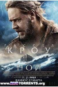 Ной | HDRip | Лицензия