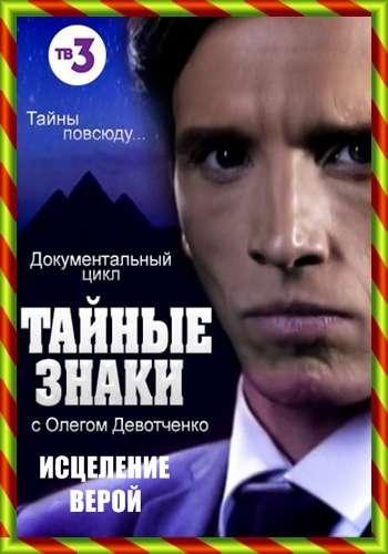 Тайные знаки с Олегом Девотченко. Исцеление верой   SATRip