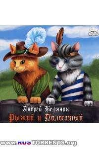 Андрей Белянин – Рыжий и Полосатый