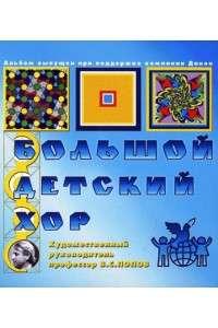 Большой детский хор ВР и ЦТ СССР - Антология (10CD)   MP3