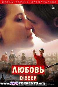 Любовь в СССР | BDRip | Лицензия