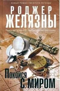 Роджер Желязны - Собрание срчинений [255 книг] | FB2