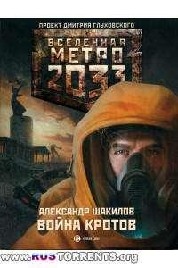 Александр Шакилов - Война Кротов [Вселенная Метро 2033] | MP3