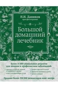 Николай Даников - Большой домашний лечебник | PDF