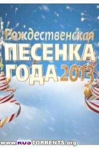 Концерт. Рождественская Песенка года 2013 [01-03]   SATRip