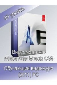 Видеомонтаж в Adobe After Effects CS5 | PC