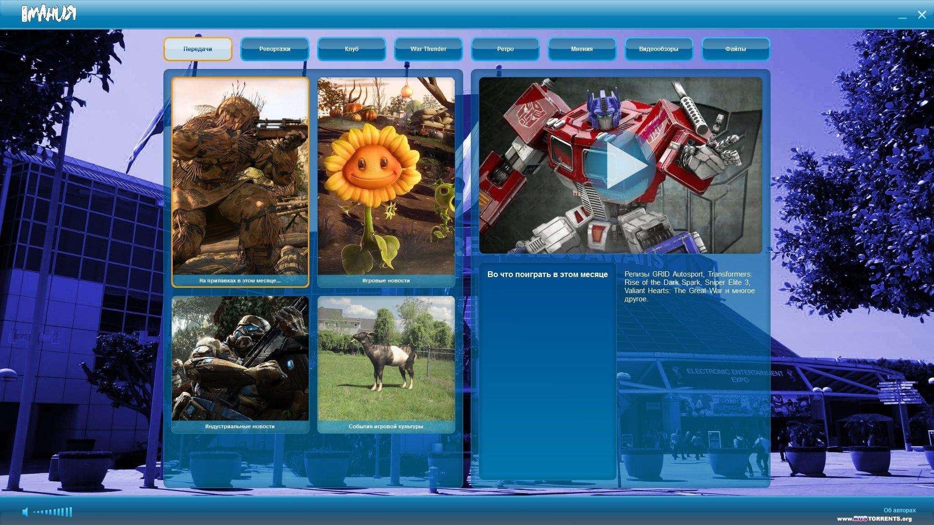Игромания №08 [203] (Август) | PC | ISO