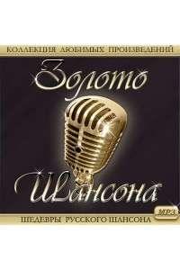 Сборник - Золотые шедевры Русского Шансона | МР3