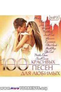 Сборник - 100 Красивых песен для любимых | MP3
