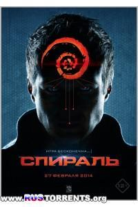 Спираль   Blu-ray   Лицензия