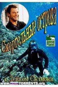 Animal Planet: Смертельные острова [01-05 из 05+Бонус] | SATRip | P1